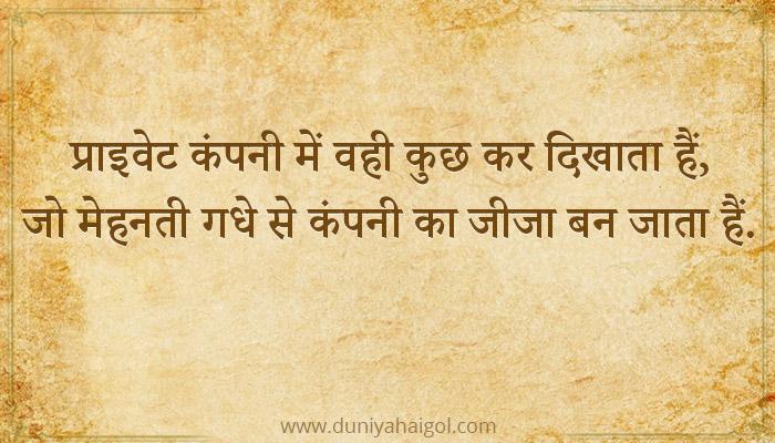 Shayari on Job in Hindi