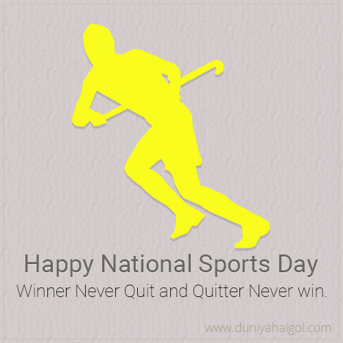 Sports Day Quotes