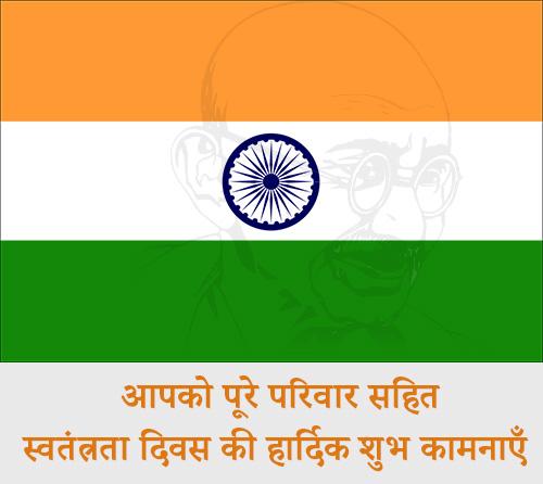 Swatantrata Diwas Subh Kaamna