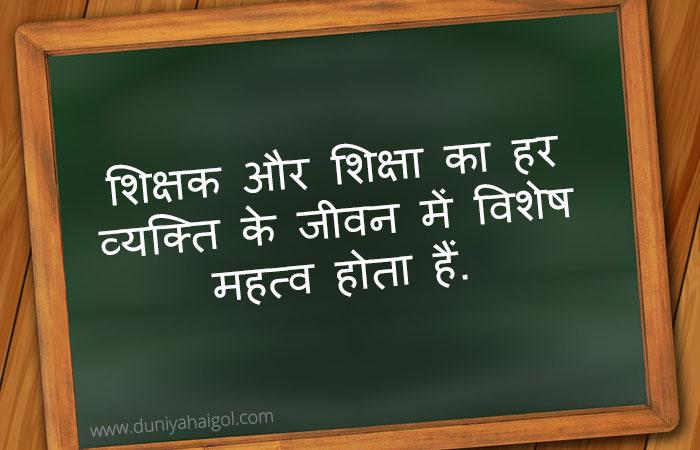 Teachers Day Hindi Speech Quotes