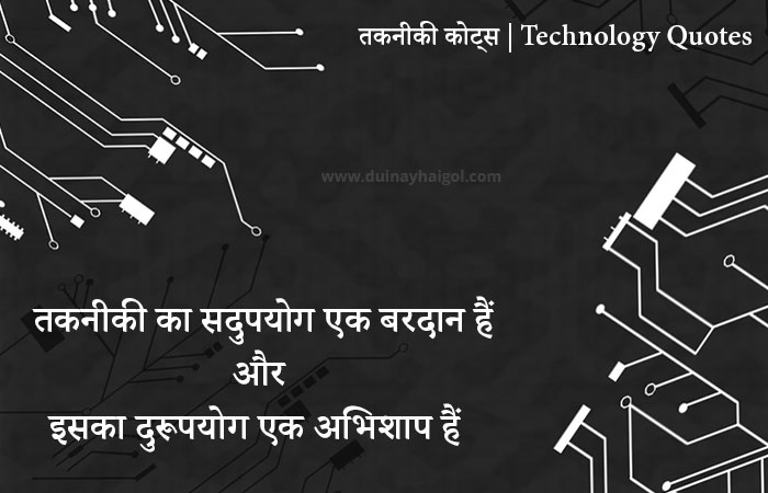 Technology Quotes in Hindi