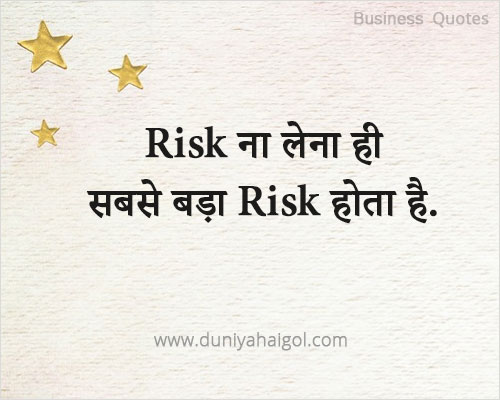 Best Business Quotes in Hindi