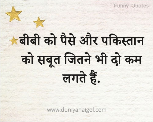 Best Funny Quotes in Hindi