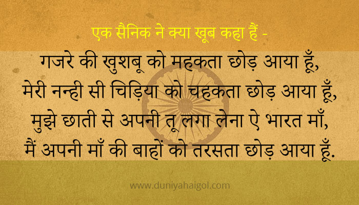 Best Hindi Army Shayari