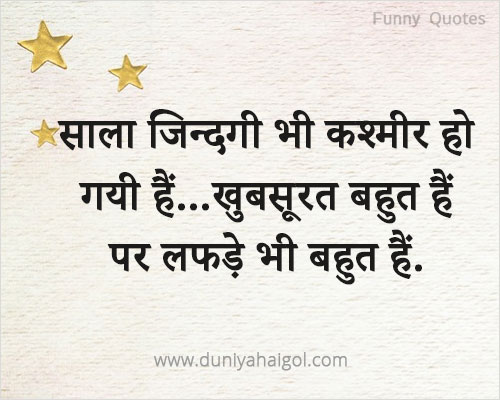Best Hindi Funny Quotes