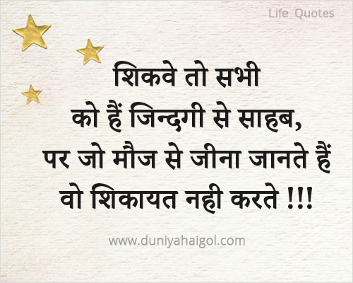 Best Hindi Life Quotes द न य ह ग ल Best Hindi Blog