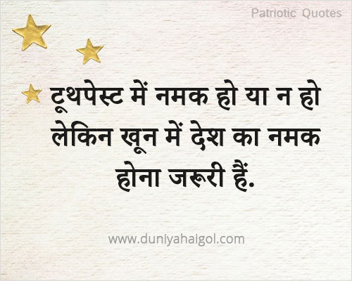 Best Patriotic Quotes in Hindi