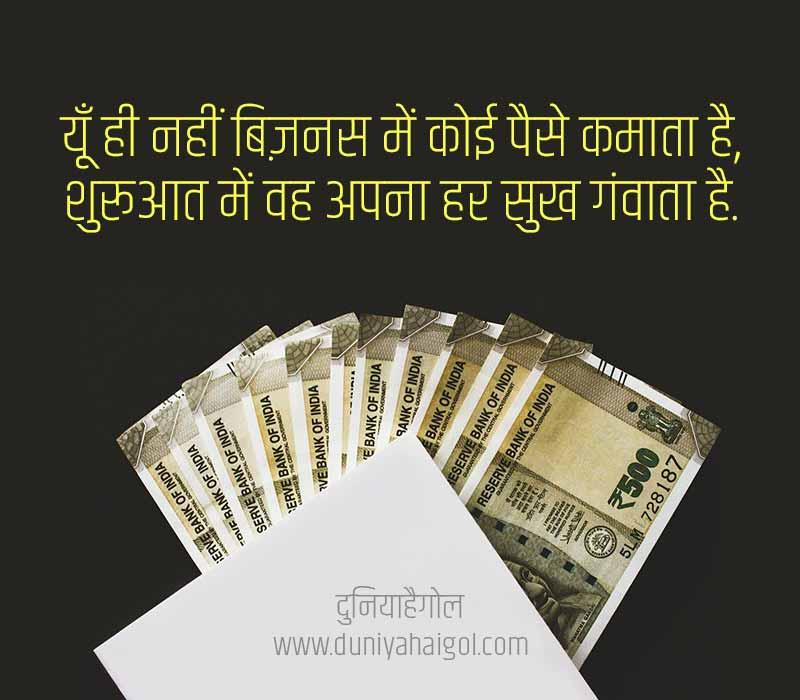 Business Quotes Hindi