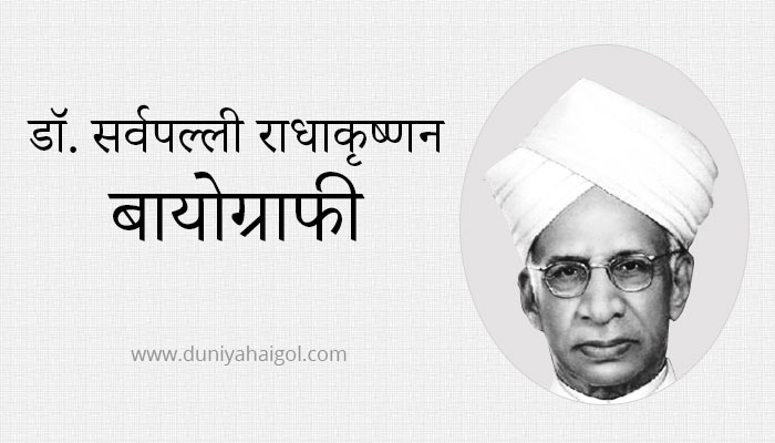 Dr Sarvepalli Radhakrishnan Hindi Biography