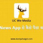 Earn Money From UC News App