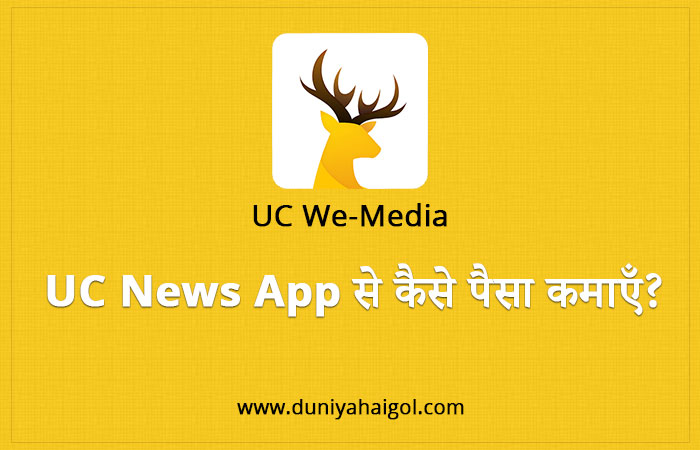 Earn Money From UC News App