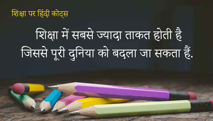 Education Quotes In Hindi Best Hindi Blog 2019