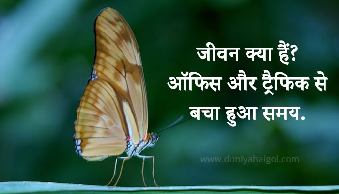 Very funny quotes in hindi with images