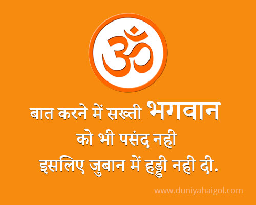 God Quotes Best Pic Best Hindi Blog 2019