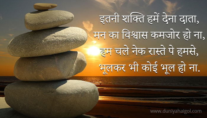 God Quotes In Hindi Best Hindi Blog 2019