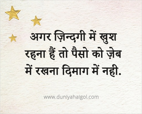 Happy Quotes Best Hindi Blog 2019