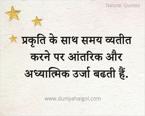 Hindi Quotes on Nature