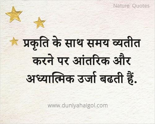 Hindi Quotes On Nature Best Hindi Blog
