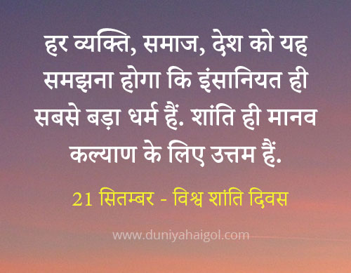 Hindi Quotes on Peace
