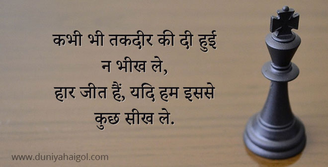 Hindi Shayari on Victory