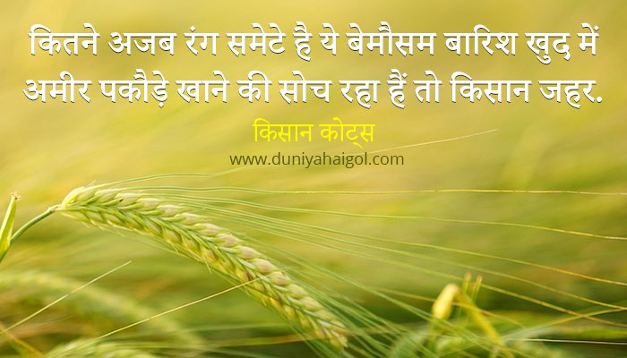 Kisaan Quotes in Hindi
