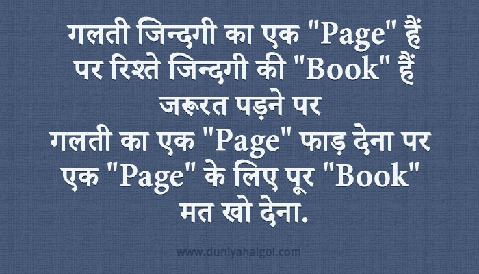 Life Quotes In Hindi द न य ह ग ल Best Hindi Blog