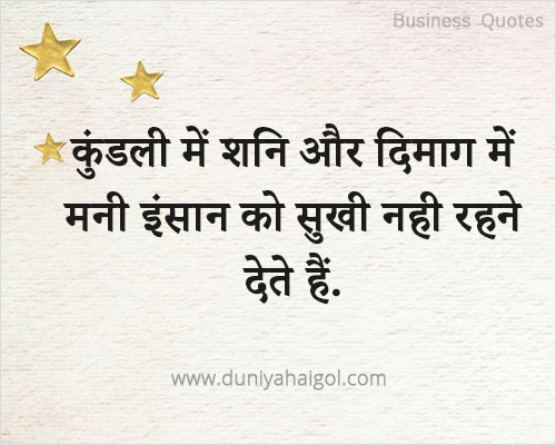 Money Hindi Quotes