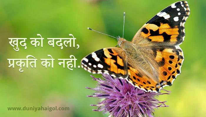 Nature Quotes In Hindi Best Hindi Blog