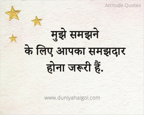 New Attitude Quotes in Hindi