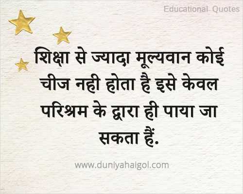 New Educational Quotes in Hindi