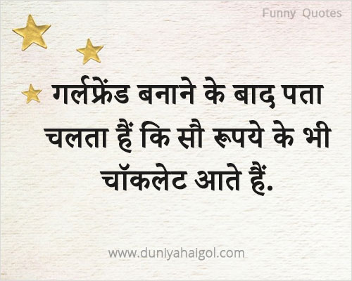 New Funny Quotes in Hindi