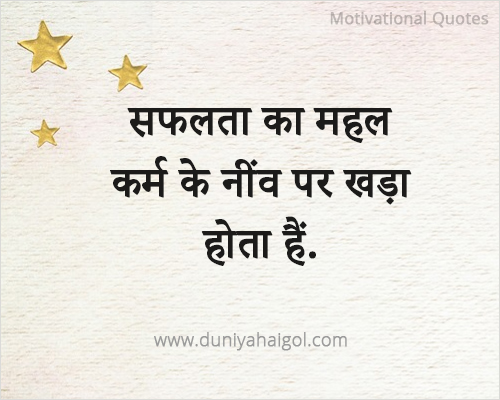 New Motivational Quotes in Hindi