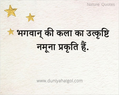 New Nature Quotes in Hindi