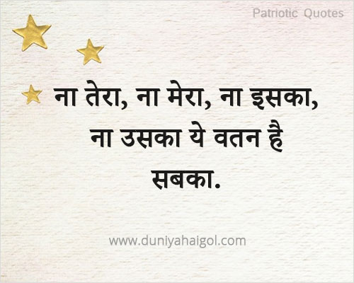 New Patriotic Quotes in Hindi