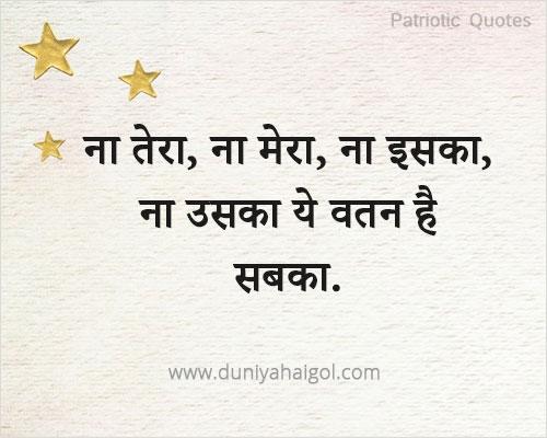 New Patriotic Quotes in Hindi