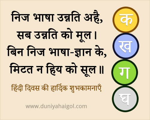 New Shayari on Hindi Diwas