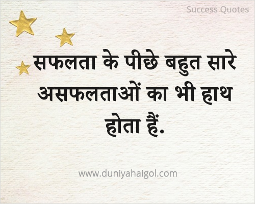 New Success Quotes in Hindi