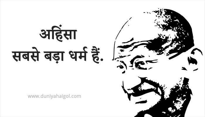 Non-violence Quotes in Hindi
