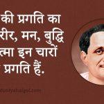 Pandit Deendayal Upadhyay Quotes