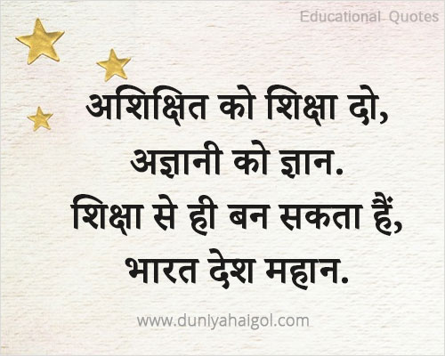 Shayari on Education