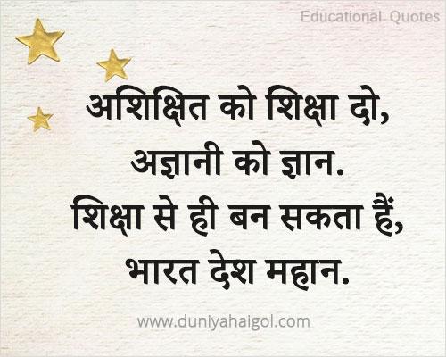 Shayari on Education