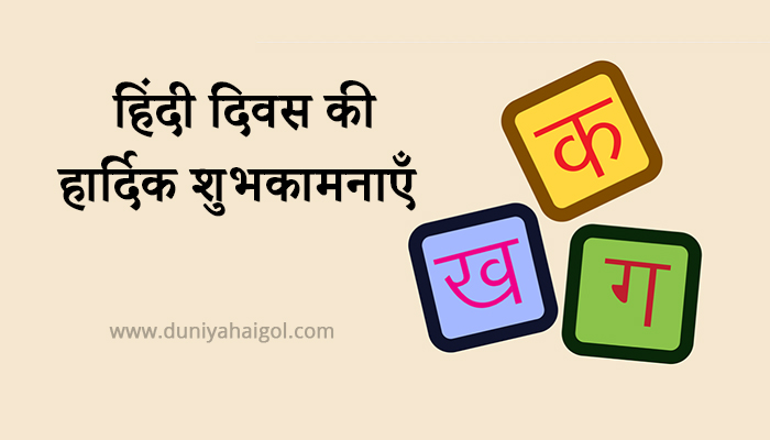 Shayari on Hindi Diwas