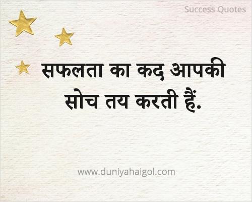 Success Quotes Hindi