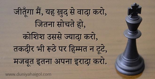 Victory Shayari in Hindi