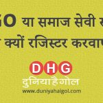 Why Register a NGO