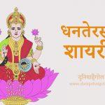 Dhanteras Shayari