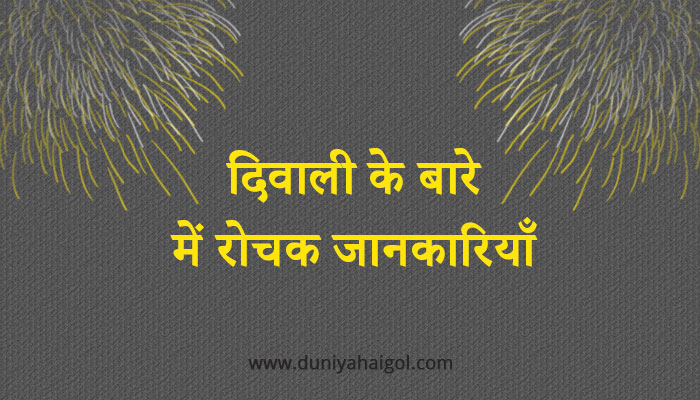 Facts About Diwali in Hindi