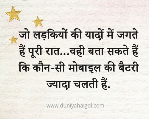 Funny Girl Quotes in Hindi