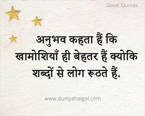 Good Hindi Quotes