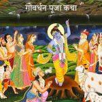 Goverdhan Puja Katha